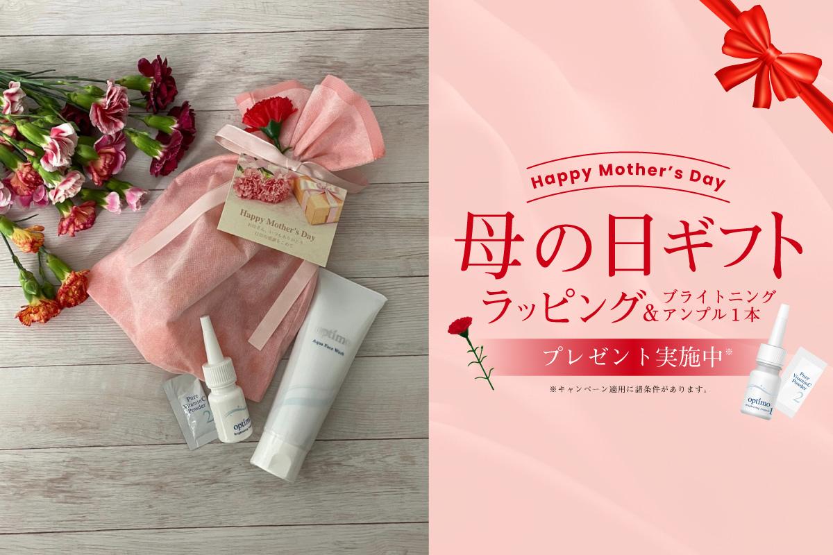 母の日ギフト用ラッピング&ブライトニングアンプル1本(生ビタミン化粧水)プレゼント実施!