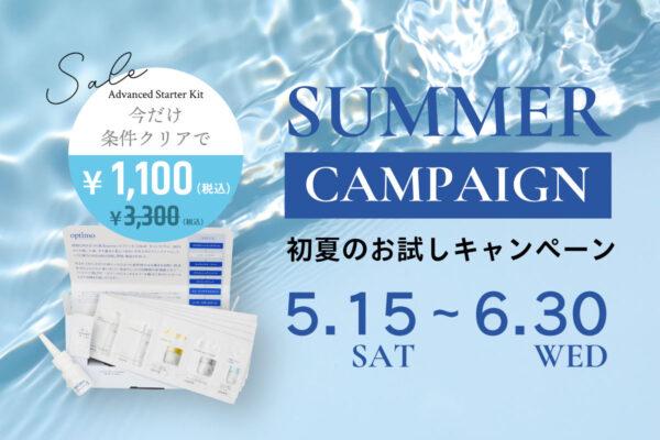 初夏のお試しキャンペーン「アドバンスドスターターキット2,200円OFF」