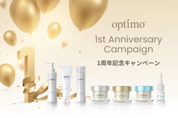 オプティモ1周年記念、3つのキャンペーンを同時開催!